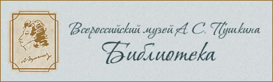Библиотека Всероссийского музея А. С. Пушкина
